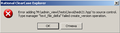 "Type manager ""text_file_delta"" failed create_version operation"